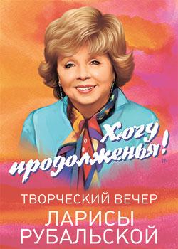 rubalskaya
