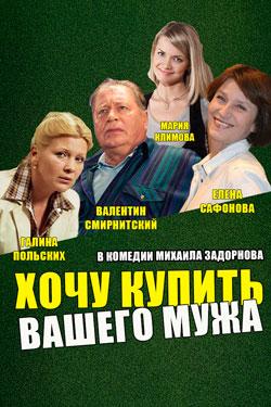 hochu-kupit-muzha-w1