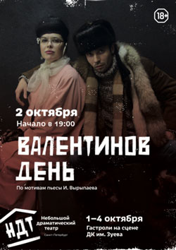 large_valentinov_msk_a1