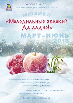 mol_yabloki_web