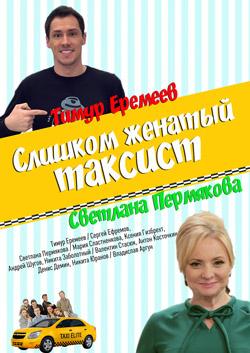 slishkom_zhenaty_web