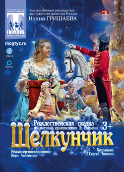 nutcracker_web