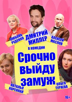 vyidu_zamuzh_web
