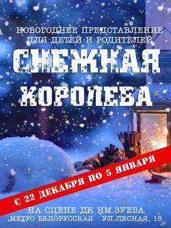 snezh_kor1_web