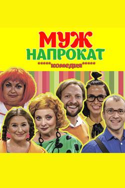 muzh_naprokat_web