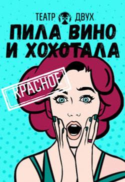 pila_vino_krasnoe_web1