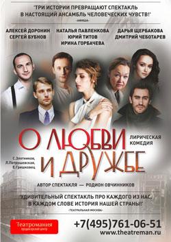 o_lubvi_i_druzhbe_web