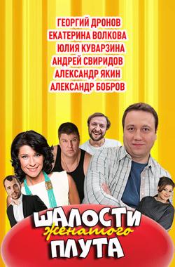 shalosti_pluta_web