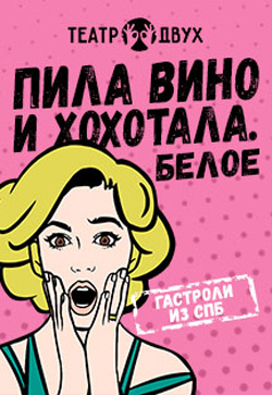 pila_vino_beloe_web2