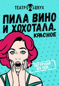 pila_vino_krasnoe_web2