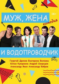 muzh_zhenz_vodoprp_web