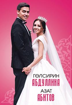 Golsirin_Azat_web