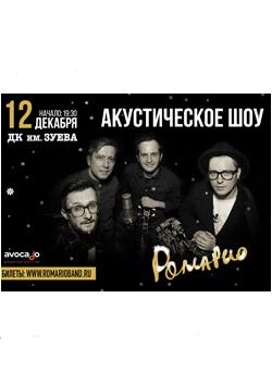 romario_web2