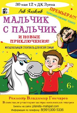 malchik_s_palchik_web