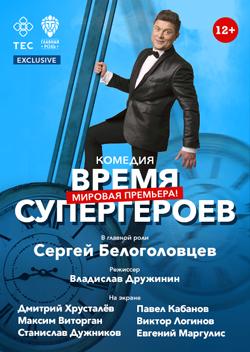 vremya_super_web