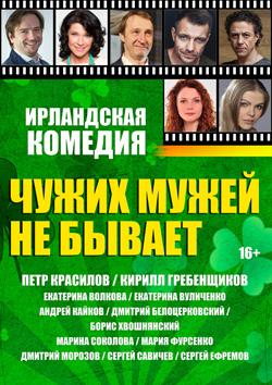 chuzhyh_muzhey_ne_byvaet_web