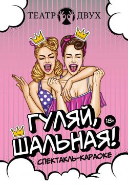 guliay_shalnaya_web