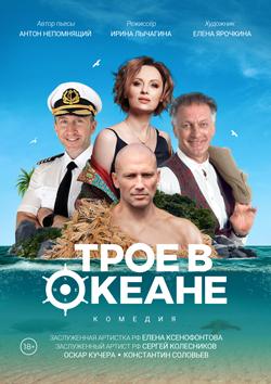 troe_v_okeane